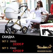 Детские универсальные польские коляски Reindeer Raven