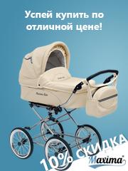 Детские универсальные коляски Stroller Maxima
