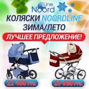 Детские универсальные польские коляски Noordline