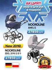 Детские универсальные коляски Noordline
