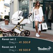 Акция на детские универсальные польские коляски Reindeer Raven