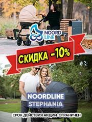 Снижение цен коляски Noordline Stephania Style!