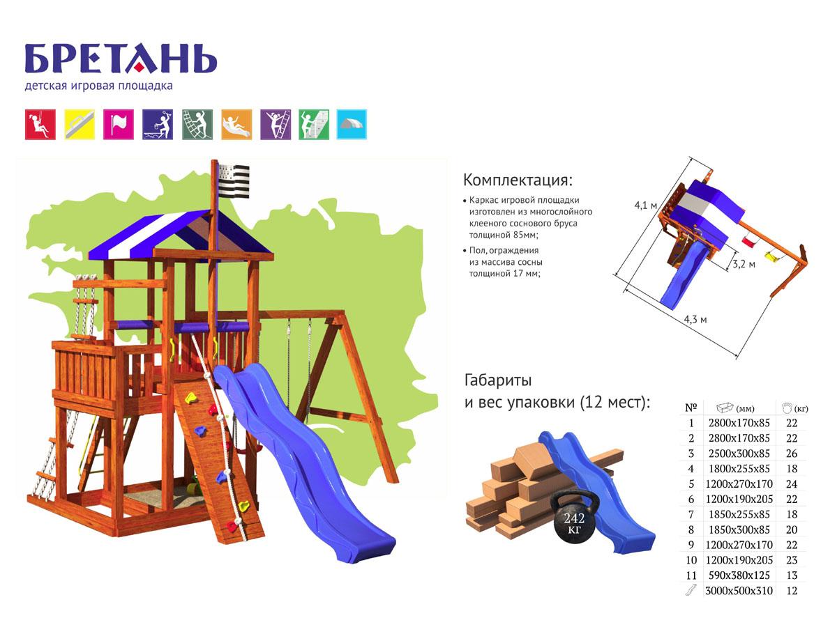 Детский городок своими руками проекты